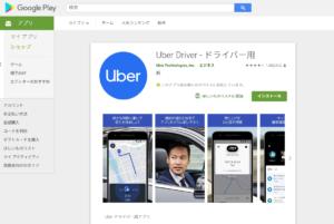 Uberドライバーアプリ(GooglePlay版)画像