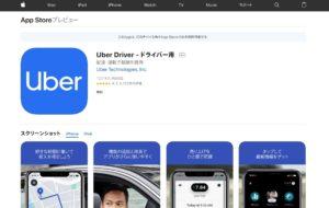 Uberドライバーアプリ(AppStore版)画像