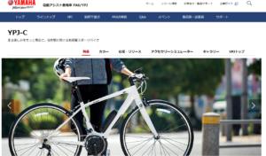 自転車レンタルサービスの画像
