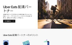 Uberサイト画像