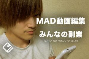 MAD動画編集